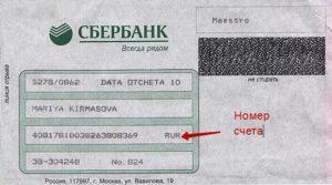 Конверт с PIN кодом карты сбербанка