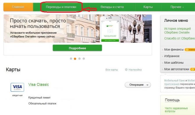 оплата за садик через Сбербанк в пункте Платежи и переводы