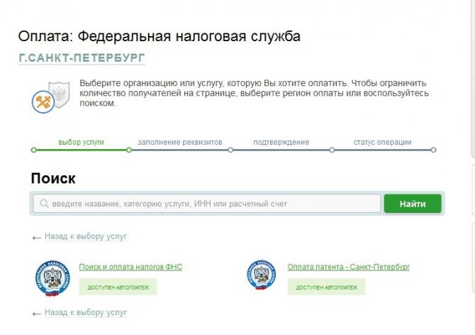 оплата пошлины ФНС через сбербанк