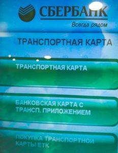Пополнение счёта ЕКАРТЫ через банкомат