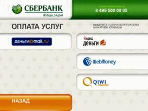 пополнение QIWI через банкомат банка