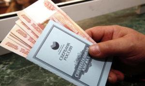 Внесение средств на сберегательную книжку