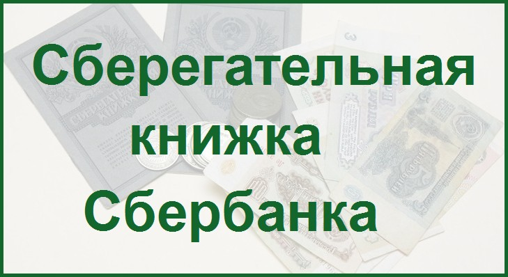 Слайд презентации на тему сберегательная книжка Сбербанка