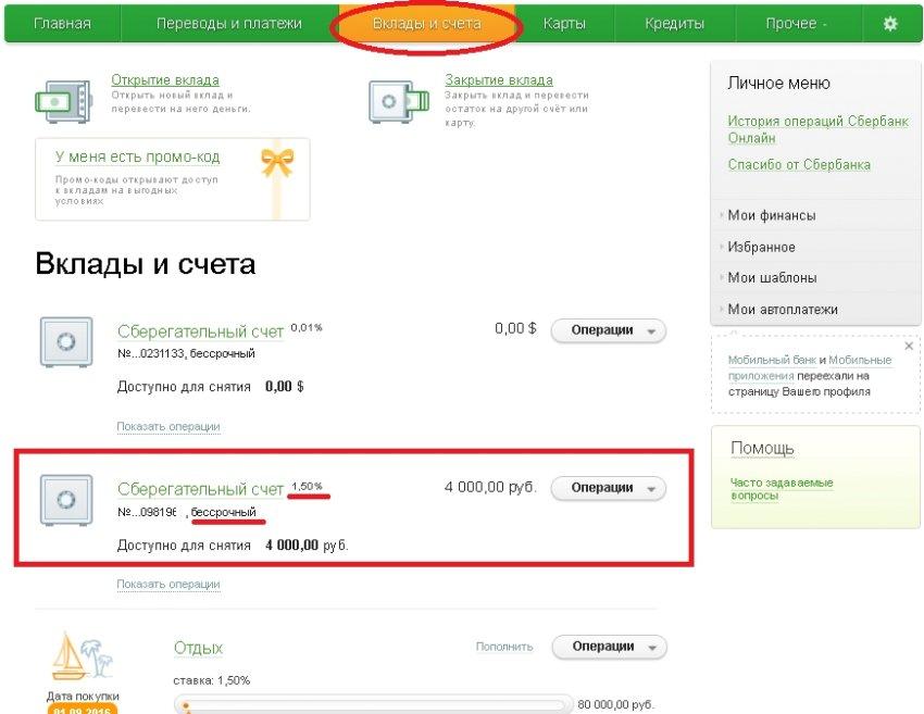 Проверка счета на сберкнижке через Сбербанк онлайн