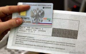 ПИН код на конверте с электронной картой