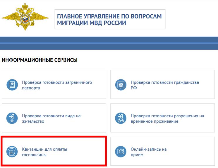 Оплата госпошлины на официальном сайте ГУВМ МВД России