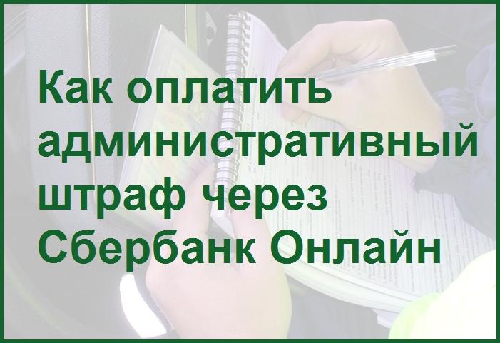 Слайд презентации на тему как оплачивать административный штраф через Сбербанк Онлайн
