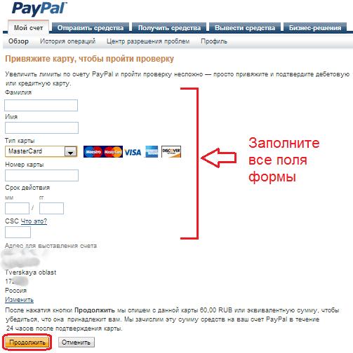 Привязка карты Сбебанка к Paypal
