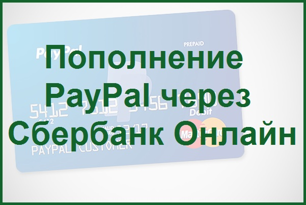 Слайд презентации на тему rак пополнить PayPal через Сбербанк Онлайн