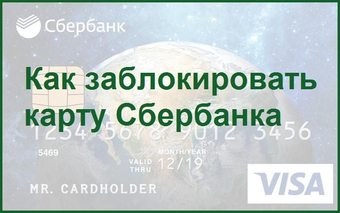 Слайд презентации на тему блокировки карты Сбербанка при утере