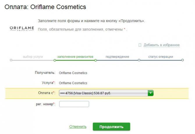 Выбор карты Visa для оплаты заказа Орифлейм