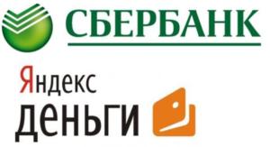 Эмблемы Сбербанк и Яндекс.Деньги