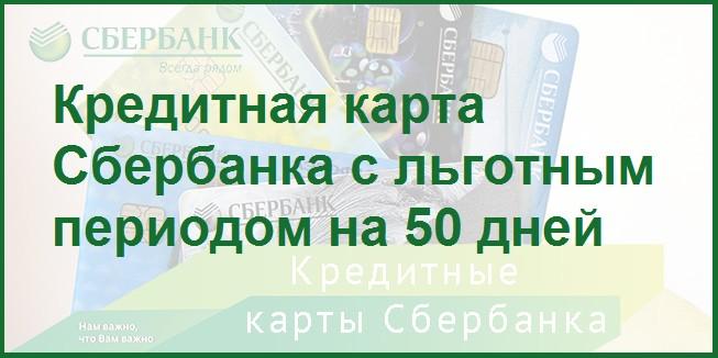 Слайд презентации на тему карта сбербанка с льготным периодом на 50 дней