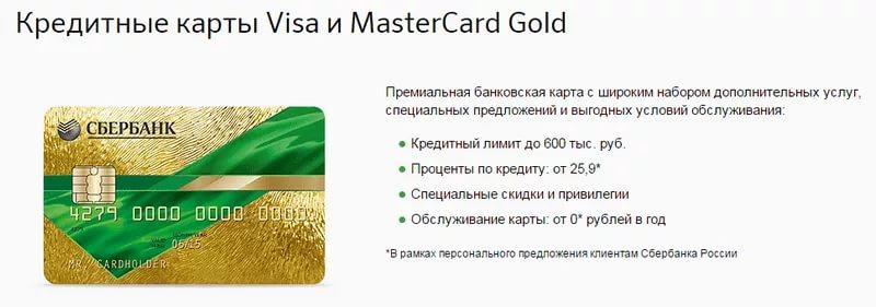 кредитки виза и мастеркард голд