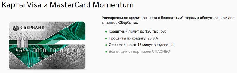 условия карт Visa и MasterCard Momentum