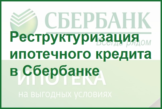 Слайд презентации на тему реструктуризации ипотеки