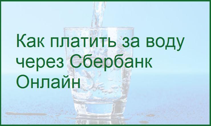 слайд презентации на тему оплаты воды через Сбербанк