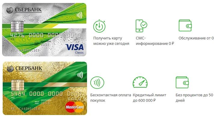 Visa Gold и мастеркард классик