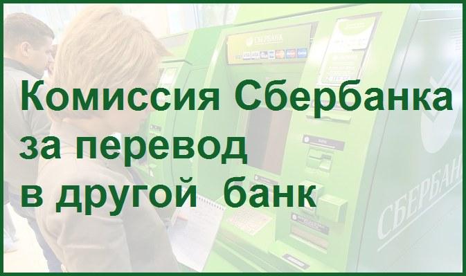 слайд презентации на тему комиссии сбербанка при переводе