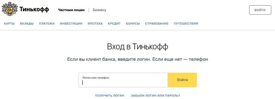 регистрация на сайте тинькофф