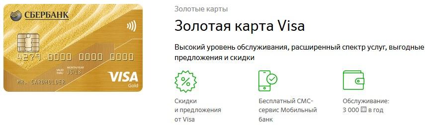 Дебетовые карты Сбербанка с бесплатным обслуживанием: как получить и оформить