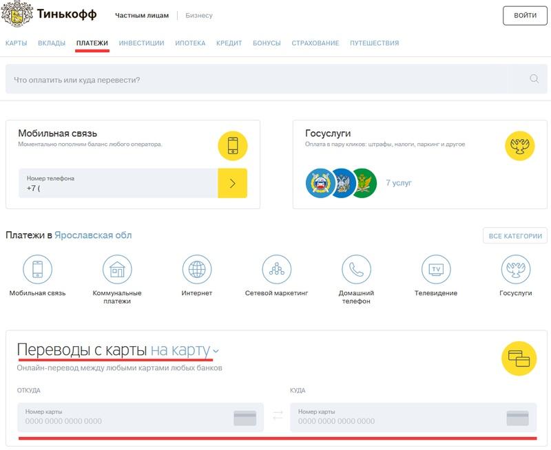 ваирант перевода между картами без регистрации на Тинькофф банке
