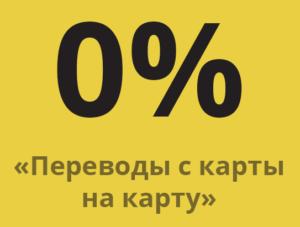 0% с карты на карту