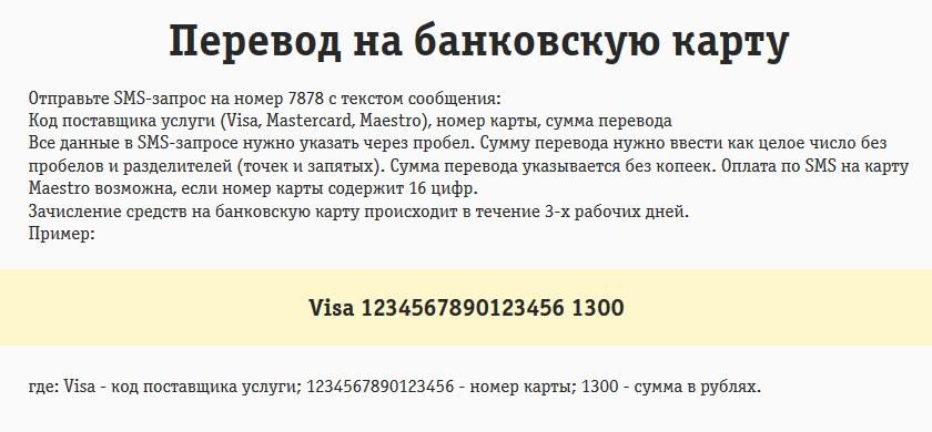 условия перевода на банковскую карту с beeline