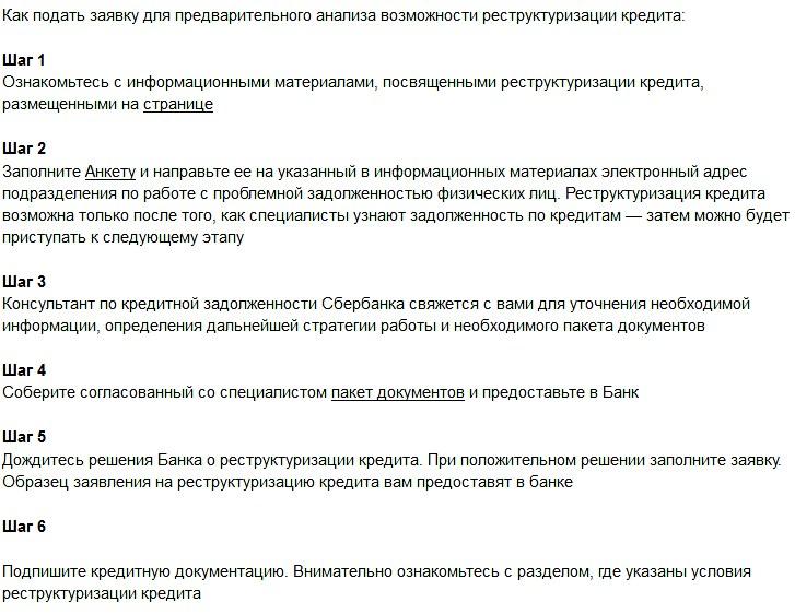 заявка на реструктуризацию