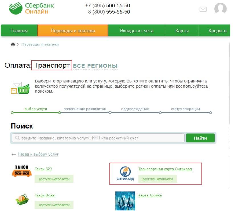 переводы и платежи - транспорт