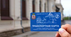 транспортная карта Ситикард