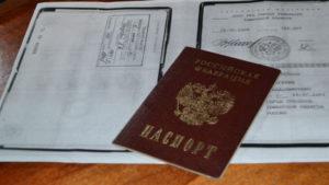 паспорт и его ксерокопия