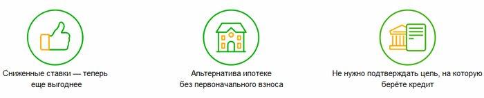 приемущества нецелевого кредита под залог недвижимости