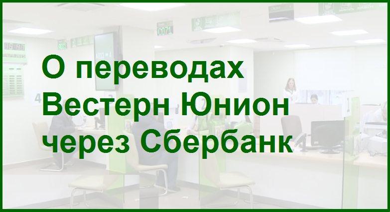 слайд презентации на тему переводов вестерн юнинон в отделениях сбербанка