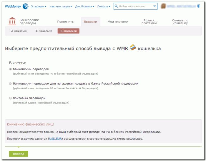Вывод WebMoney на карту через WebMoney Банкинг