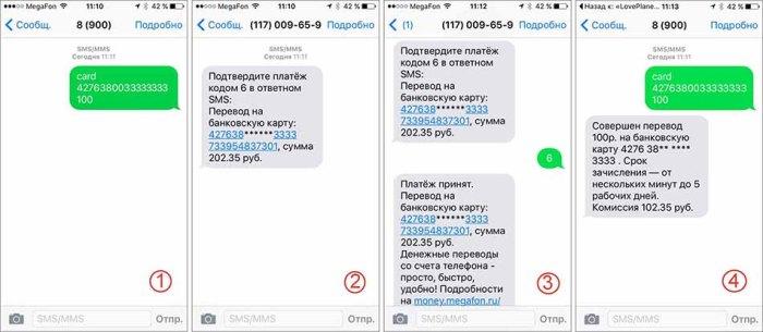 Перевод на карту через СМС