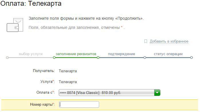 Заполнение реквизитов Телекарты