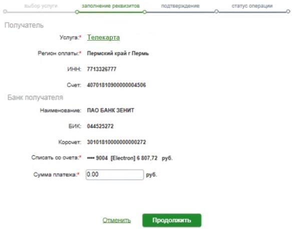 Подтверждение оплаты Телекарты