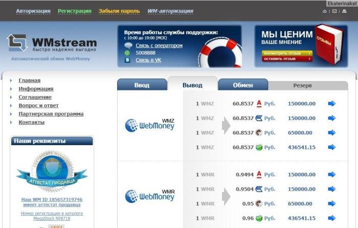 Вывод WebMoney на карту Сбербанка через WMStream