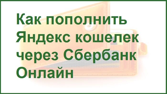 фото на тему пополнения Яндекс кошелека
