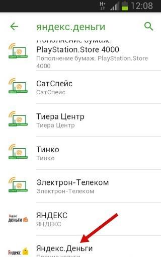 Выбор Яндекс.Деньги