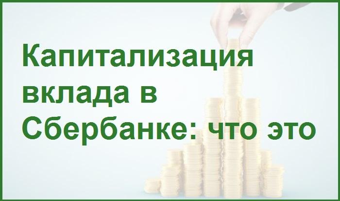 фото по теме капитализации