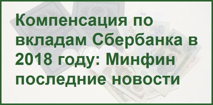 фото слайд на тему компенсации по вкладам
