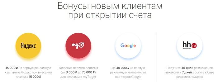 Бонусы новым клиентам при открытии счета