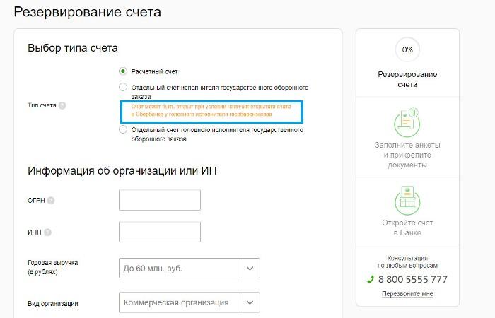 Заявка для резервирования счета