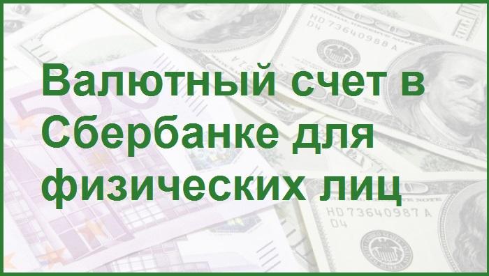 фото на тему валютного счета