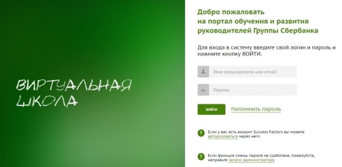 Регистрация в виртуальной школе Сбербанка