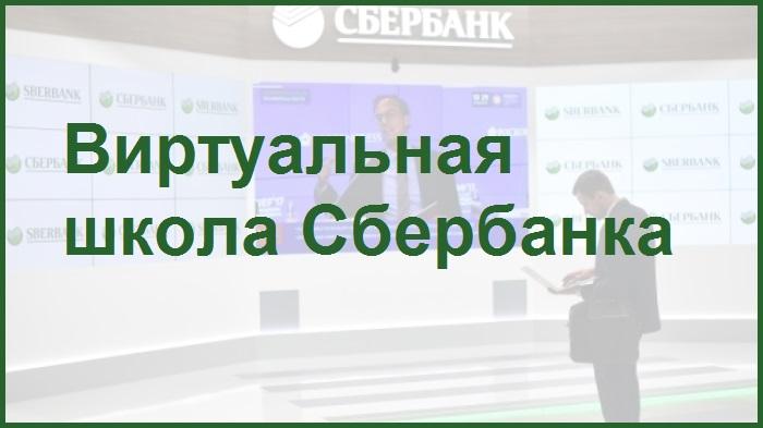 фото на тему виртуальной школы
