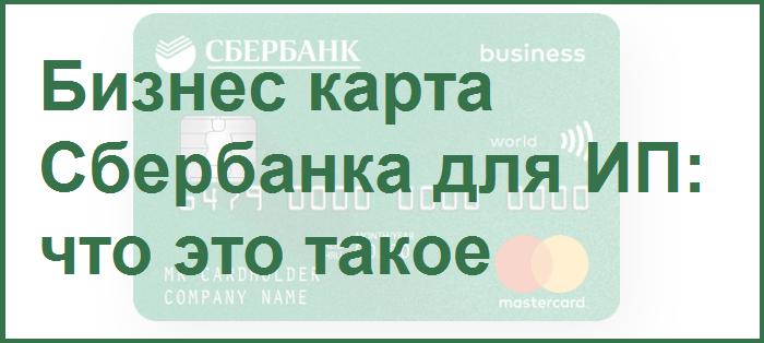 слайд презентации на тему бизнес карты