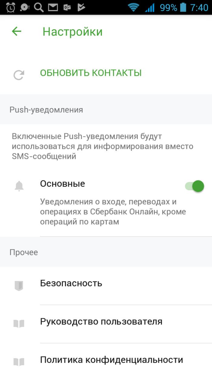 Отключение push-уведомлений интернет-банкинге Сбербанк Онлайн